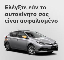 Glassdrive Τσαντεκίδης Κοζάνη επισκευή & αντικατάσταση παρμπρίζ - Έλεγχος ασφαλισμένου αυτοκινήτου